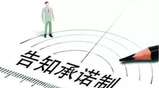 """黑龙江政务服务推广信用承诺制""""共享即惩戒"""",申请人无法承诺的行政机关不得强制要求"""