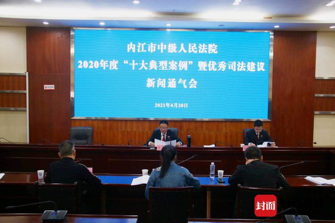 """四川内江法院""""2020年度十大典型案例""""出炉"""