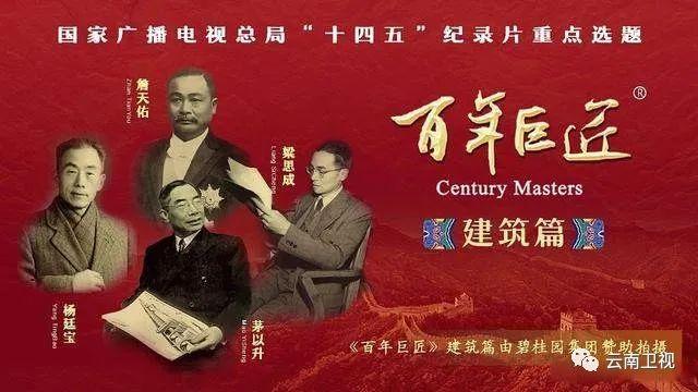 《百年巨匠·建筑篇》登陆云南卫视,4月19日起每晚22:52播出!