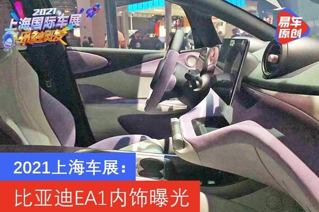 2021上海车展:比亚迪EA1内饰曝光