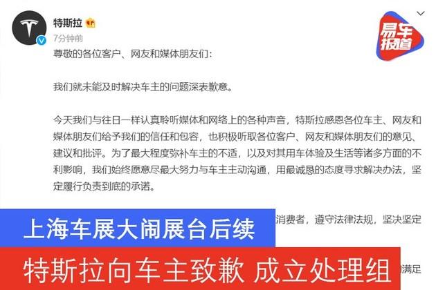 上海车展大闹展台后续:特斯拉向车主致歉 已成立处理小组