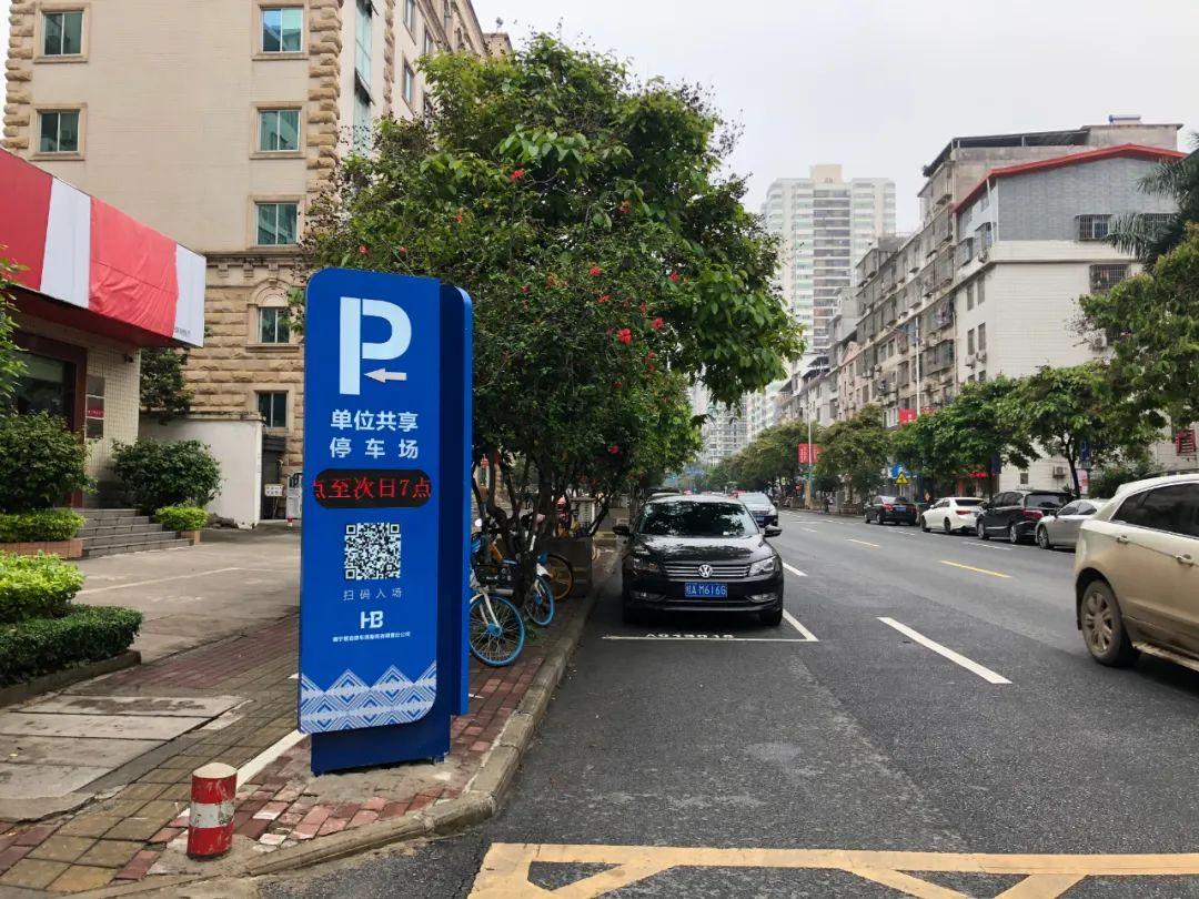 这8家行政事业单位向社会开放共享停车场!(附名单)