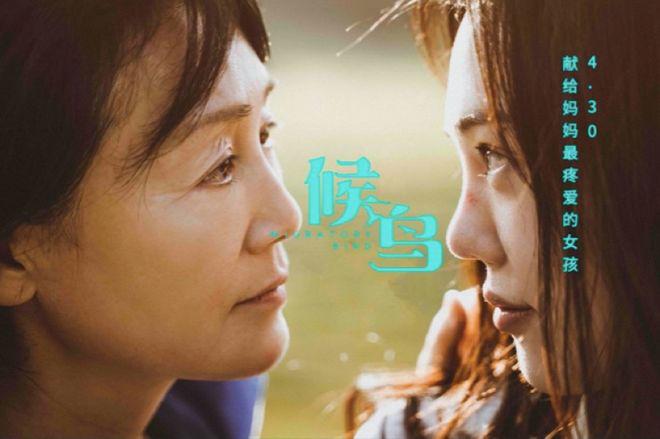 电影《候鸟》4月30日将映 王姬高丽雯母女情感人