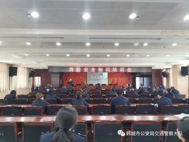 韩城市公安局交警大队召开消防安全知识培训会(图)