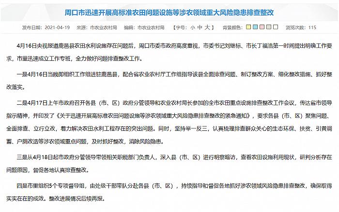 """央视曝""""鹿邑水利工程为何成样子货?""""当地回应:彻底整改"""