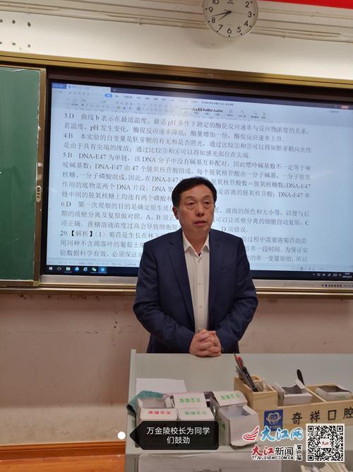 九江一中校长万金陵鼓励2021届培优班学生(图)