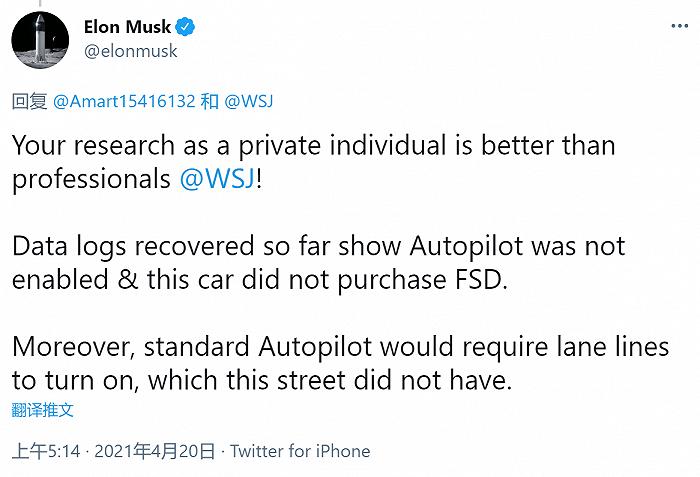 美国政府派员调查特斯拉得州事故,马斯克称事发车辆未购买FSD