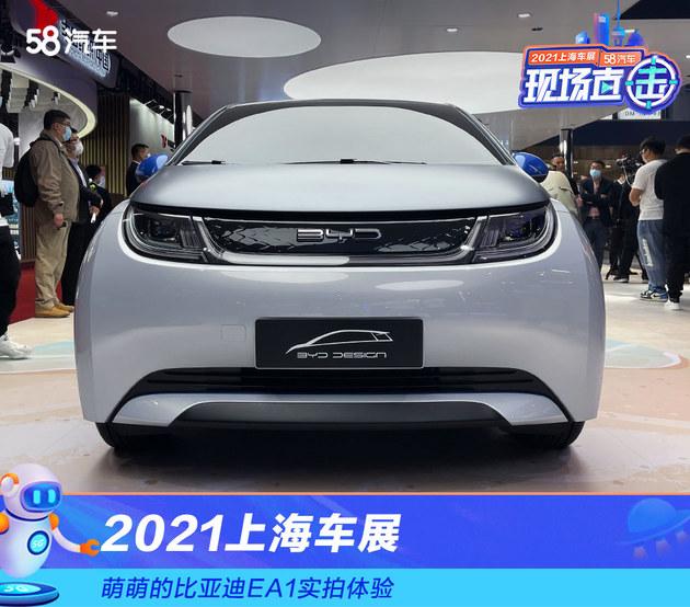 2021上海车展:萌萌的比亚迪EA1实拍体验