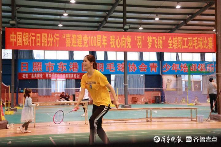 中国银行日照分行举办全辖职工羽毛球比赛