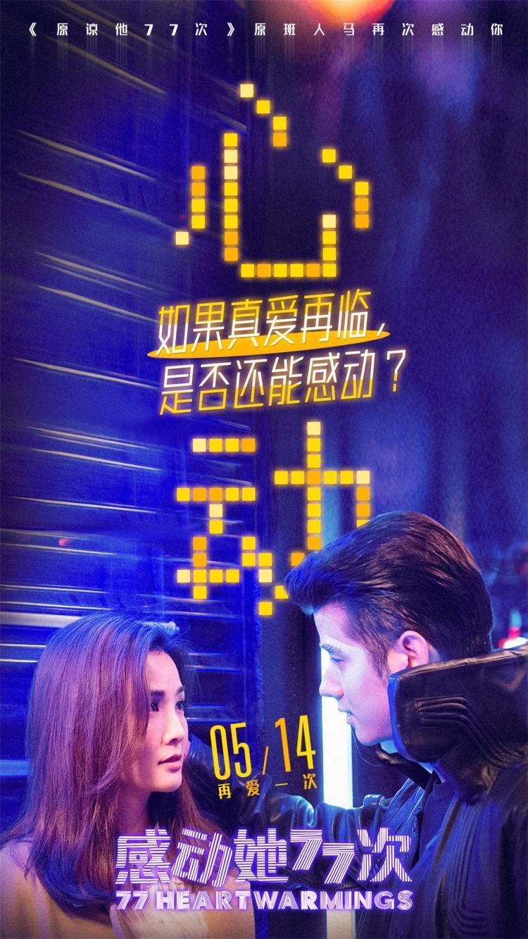 《感动她77次》3对CP情感纠葛 蔡卓妍惠英红各自遇见爱情