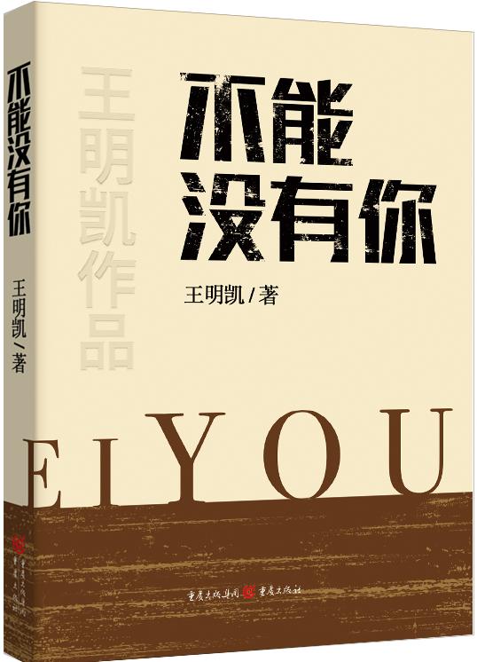 上游•读书丨彭斯远:艺术魅力从何而来——读王明凯长篇小说《不能没有你》随感
