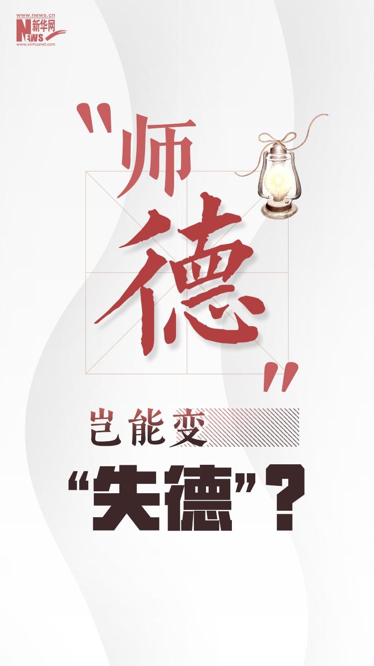 """新华网评:""""师德""""岂能变""""失德""""?"""
