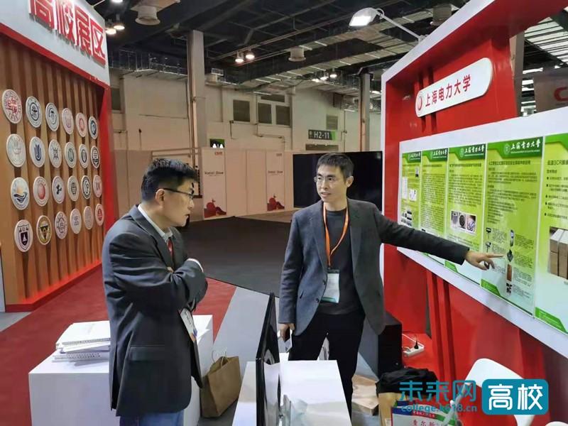 上海电力大学教师参展2021中国(上海)国际技术进出口交易会