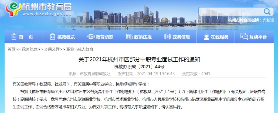 今年中考,这些学校将提前进行招生面试,杭州市教育局官宣了