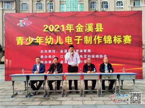 金溪县青少年幼儿电子制作锦标赛在锦绣小学举办(图)