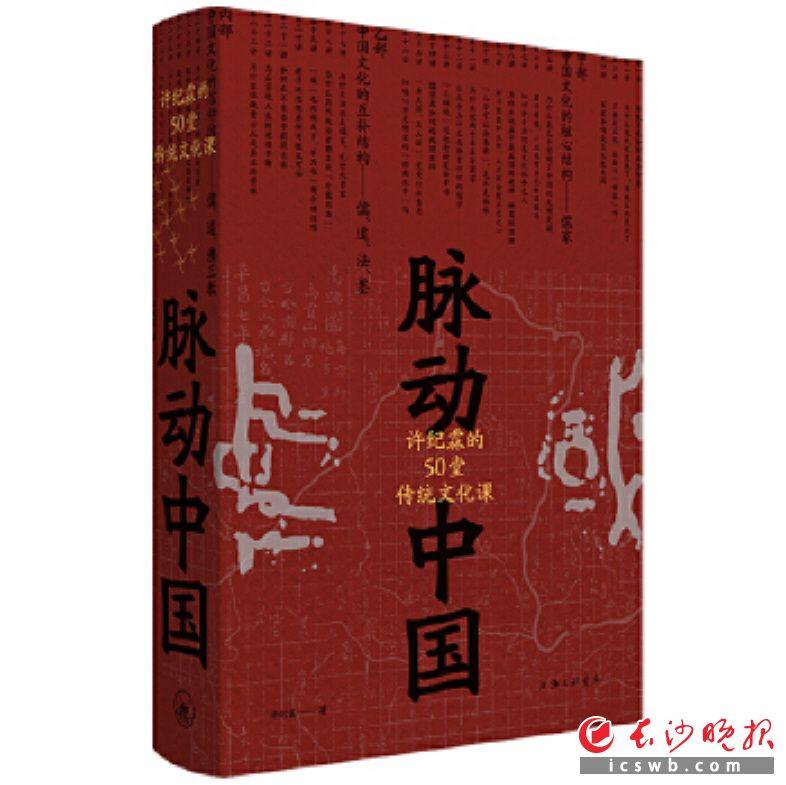微书讯 | 《百年党史关键词》《脉动中国》《闪闪的红星》