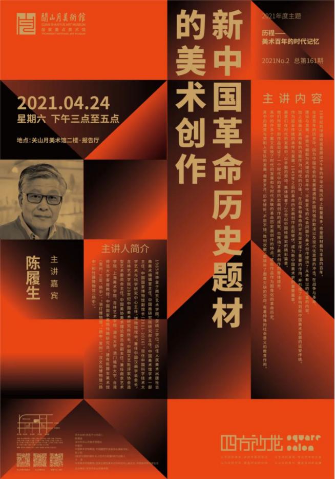 预告 | 陈履生做客四方沙龙,带来《新中国革命历史题材的美术创作》