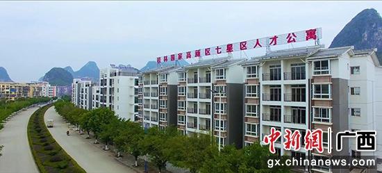 桂林七星区为人才办实事 120多套公寓可拎包入住