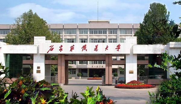 """石家庄铁道大学:10个专业入选国家""""双万计划""""一流本科专业建设点"""