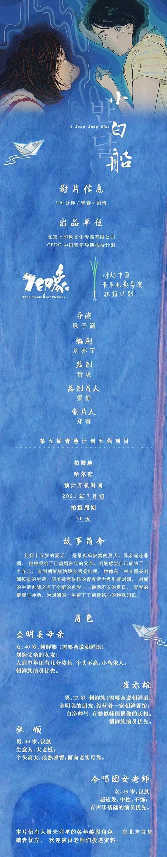 管虎监制青春片《小白船》发布组讯 今年7月开拍