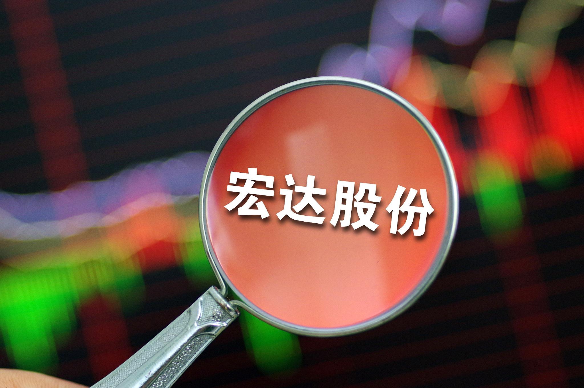 宏达股份预亏一半市值,与四川信托有关,公司曾挪用项目资金