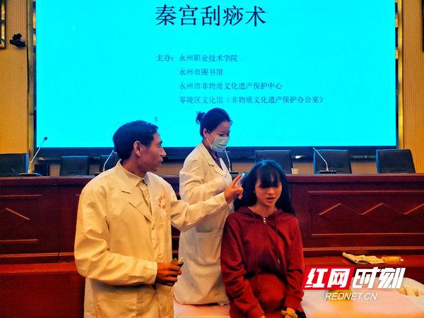 传统中医药非遗项目《秦宫刮痧术》走进永州职业技术学院