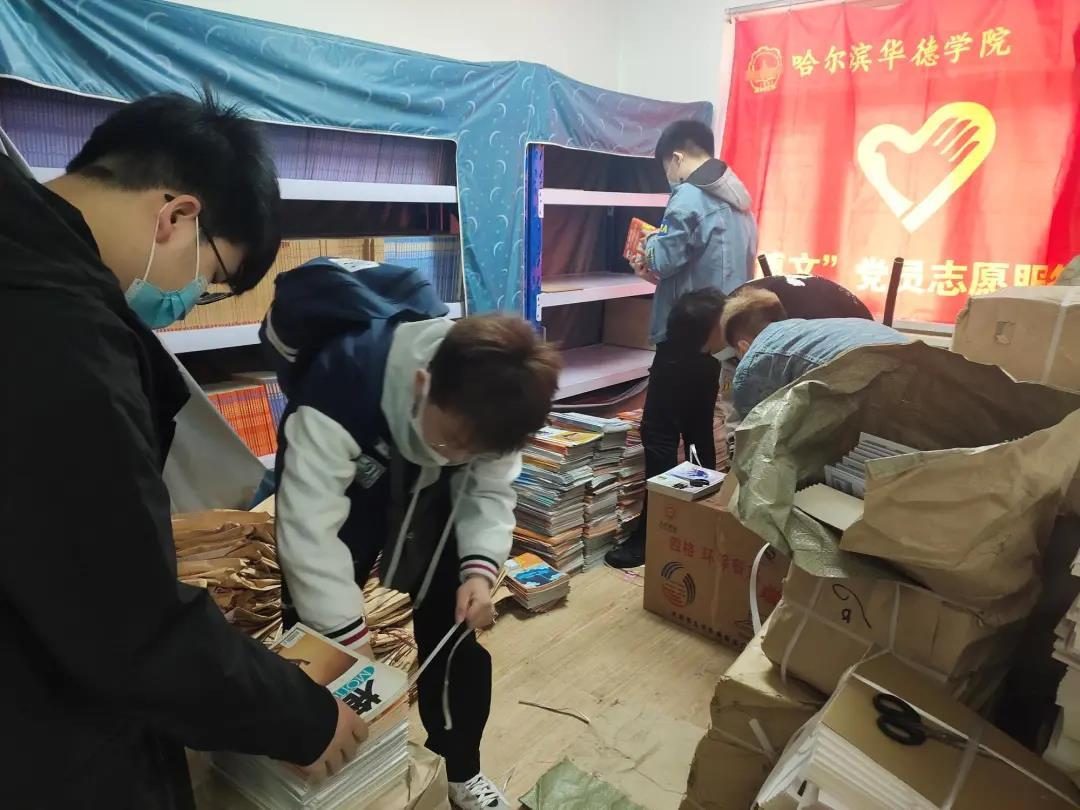哈尔滨华德学院:在学党史中践行志愿服务精神
