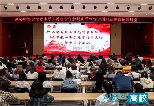 西安财经大学党史学习教育青年教师和学生宣讲团启动宣讲