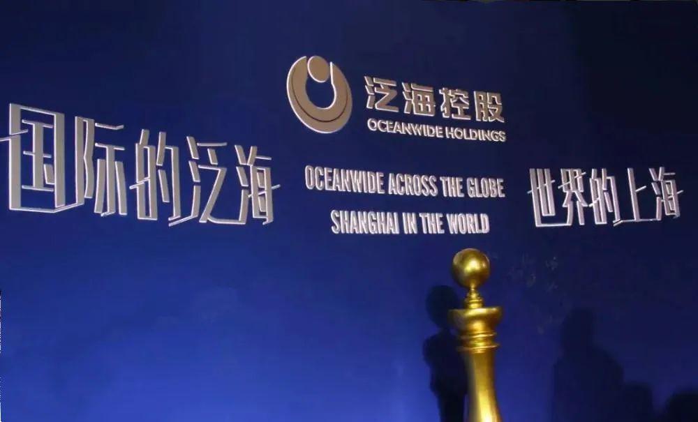 泛海陷债海:业绩暴跌522% 控股股东所持公司8亿股被北京二中院冻结