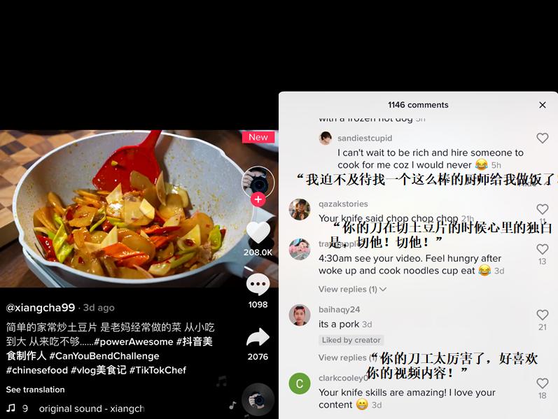 舌尖上的TikTok:中国美食火爆海外,播放量达16亿次