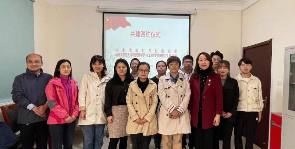 山财大管科学院党史学习教育进社区办实事