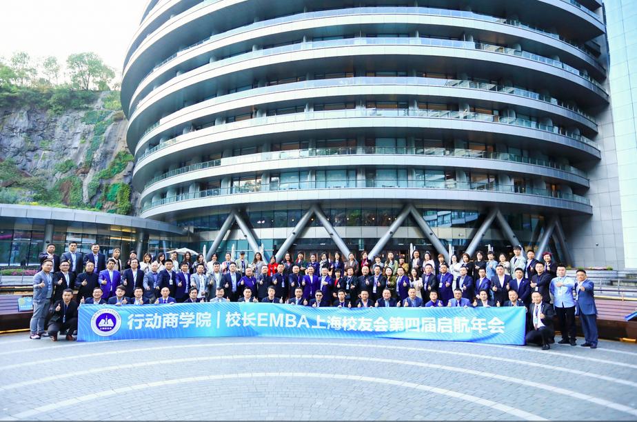 EMBA上海校友会2021起航会庆典落下帷幕