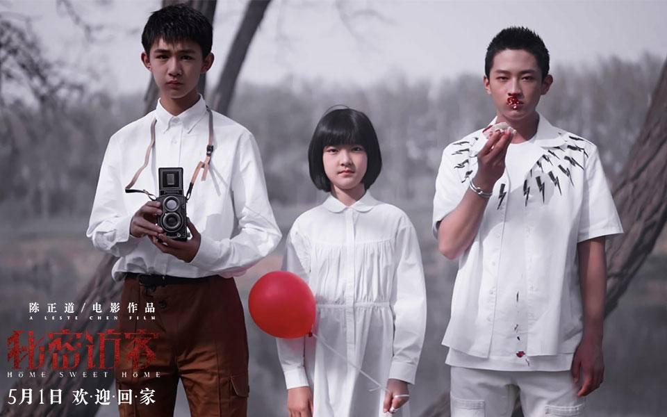 朱朝阳严良普普又唱歌了……电影《秘密访客》发布主题曲MV《甜蜜的家》