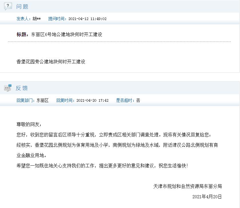 东丽区:津汉公路北侧规划有商业金融业用地