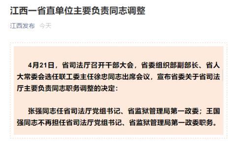 张强任江西省司法厅党组书记、省监狱管理局第一政委图片