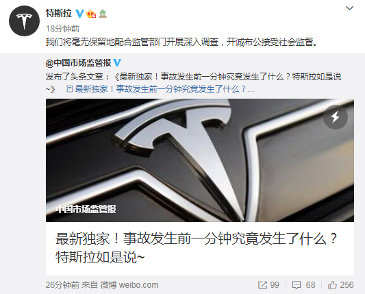 刚刚,特斯拉公布事故车辆关键时段数据!