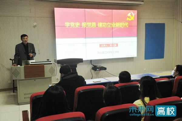华北理工大学轻工学院领导作党史学习教育宣讲报告