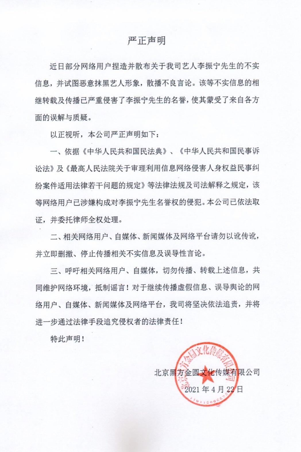 前UNINE成员李振宁工作室发声明,呼吁抵制谣言