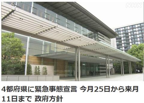 日本政府将对东京等4个都府县再次发布紧急事态宣言
