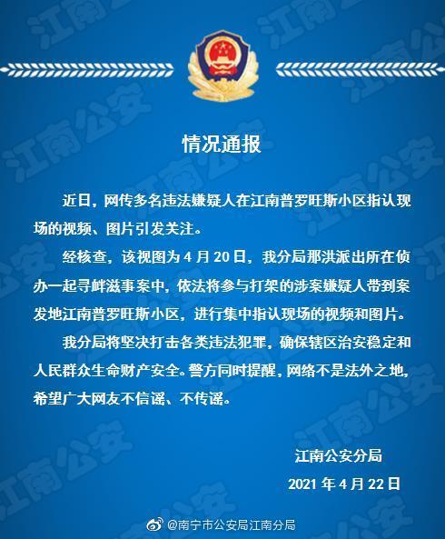 广西南宁网传一小区多人涉犯罪指认现场,警方:为寻衅滋事打架涉案嫌疑人