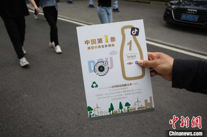 中国首条废塑料再生环保路在上海建成揭幕