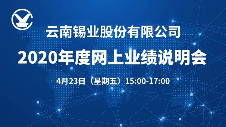 路演互动 | 4月23日锡业股份2020年度网上业绩说明会