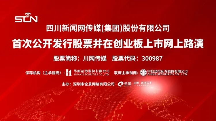 路演互动丨川网传媒4月23日新股发行网上路演