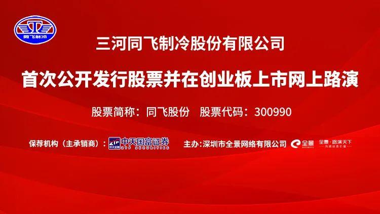 路演互动丨同飞股份4月23日新股发行网上路演