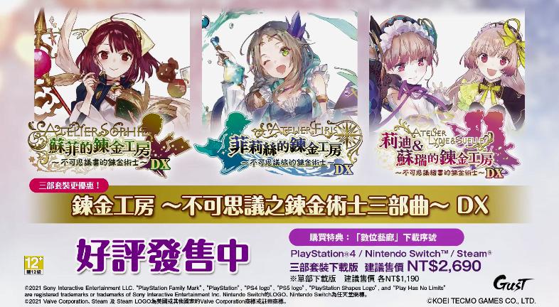 《不可思议之炼金术士三部曲DX》中文版今日上市