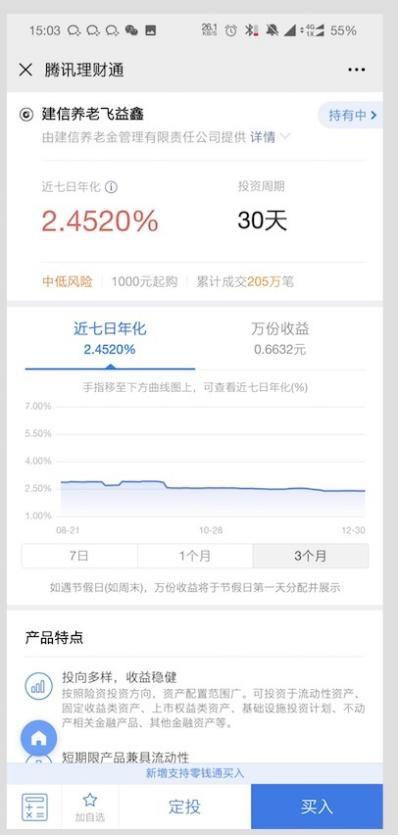 """微信上线""""零钱直接购买理财通"""" 瞄准1.5万亿闲置零钱蓝海"""