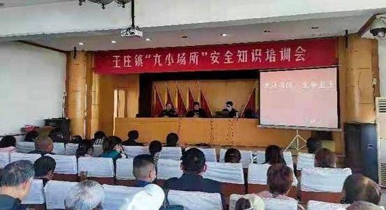 """曲阜王庄镇开展""""九小场所""""安全知识培训 提高安全意识"""