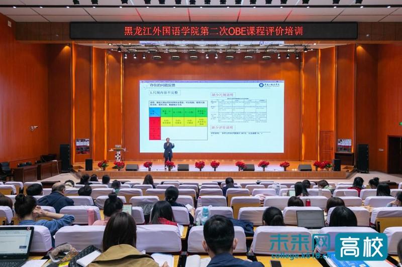 """黑龙江外国语学院开展OBE""""量化评价设计""""培训"""
