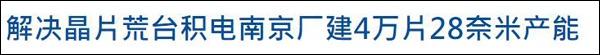 台积电将在南京厂建置月产4万片28nm产能图片