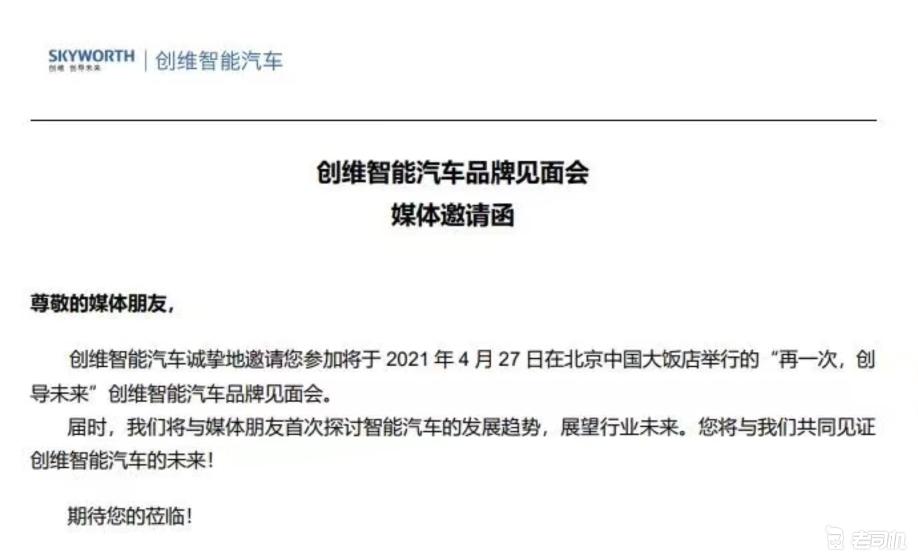 将于4月27日举行见面会 创维电视宣布造车